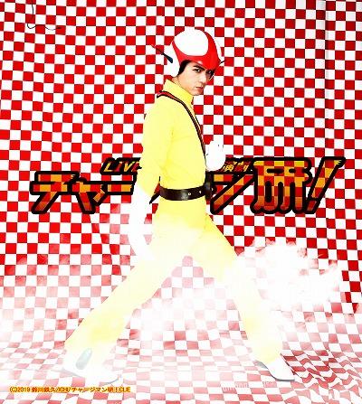 チャージマン研!の画像 p1_21